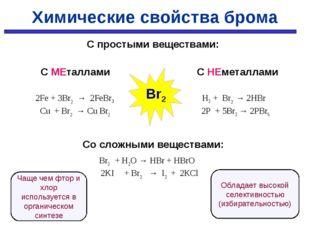 С простыми веществами: С МЕталлами С НЕметаллами 2Fe + 3Br2 → 2FeBr3 H2 + Br