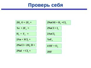 Xe + 2F2 = H2 + F2 = 2Au + 3Cl2 = 2NaCl + 2H2 O = 2NaI + Cl2 = 2H2 O + 2F2 =