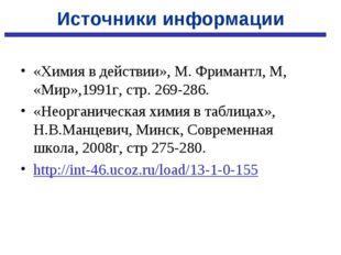 «Химия в действии», М. Фримантл, М, «Мир»,1991г, стр. 269-286. «Неорганическа