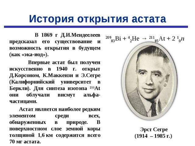 В 1869 г Д.И.Мендеелеев предсказал его существование и возможность открытия...