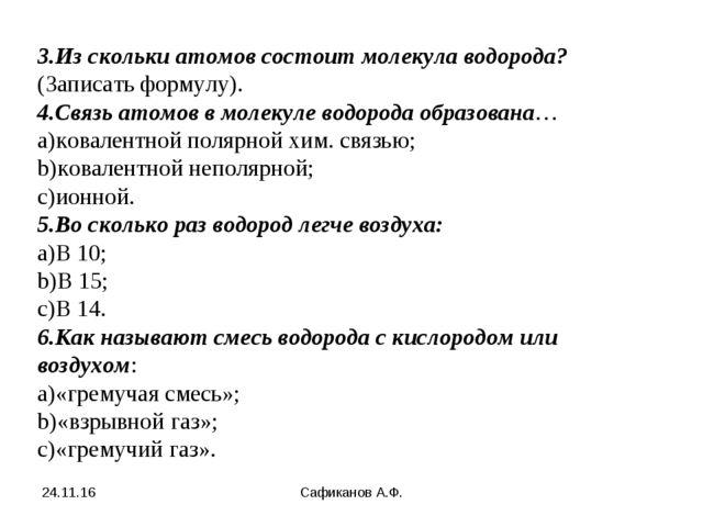 * Сафиканов А.Ф. 3.Из скольки атомов состоит молекула водорода? (Записать фор...