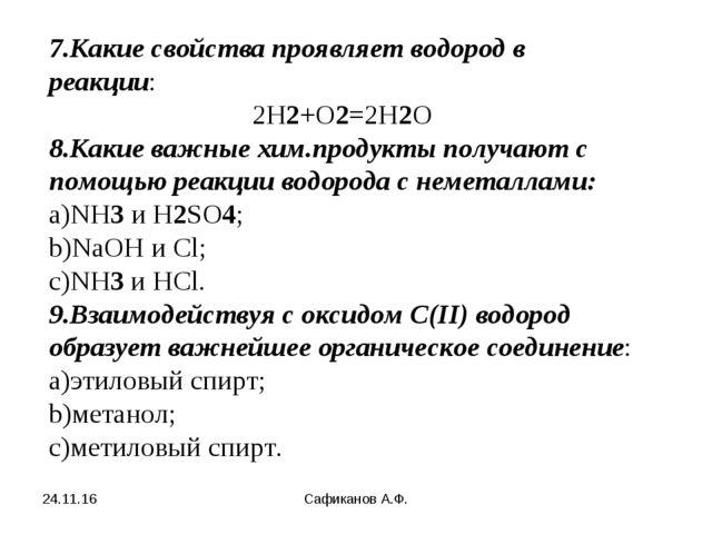 * Сафиканов А.Ф. 7.Какие свойства проявляет водород в реакции: 2H2+O2=2H2O 8....