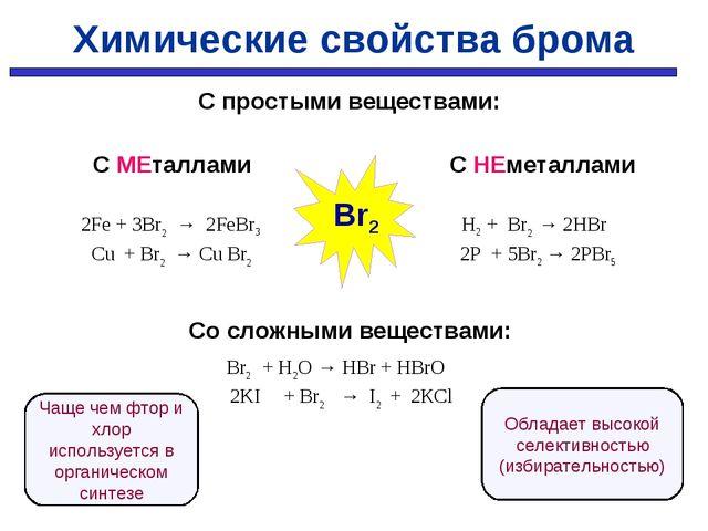 С простыми веществами: С МЕталлами С НЕметаллами 2Fe + 3Br2 → 2FeBr3 H2 + Br...