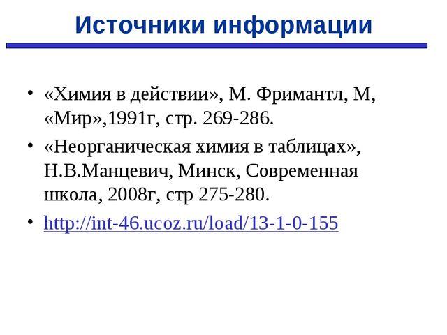 «Химия в действии», М. Фримантл, М, «Мир»,1991г, стр. 269-286. «Неорганическа...