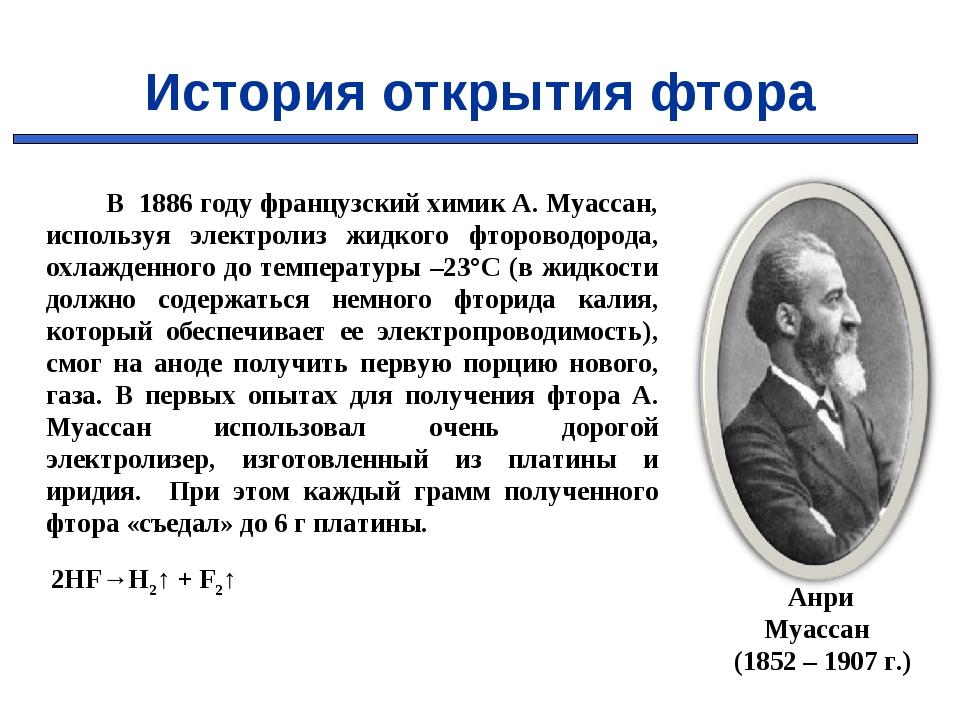 В 1886 году французский химик А. Муассан, используя электролиз жидкого фторо...