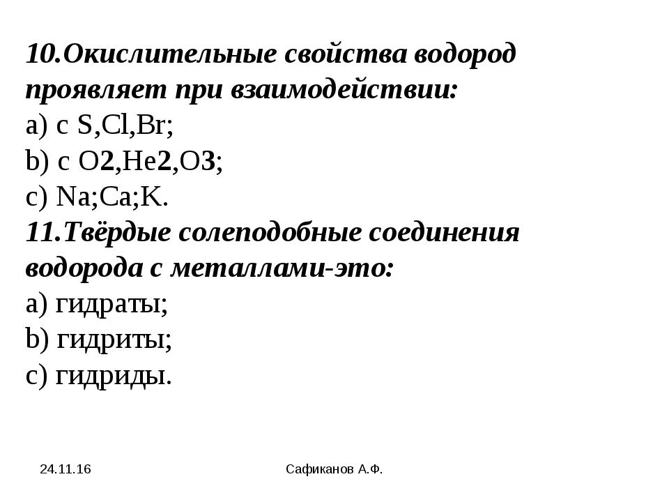 * Сафиканов А.Ф. 10.Окислительные свойства водород проявляет при взаимодейств...