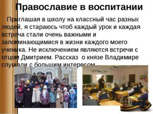 Православие в воспитании Приглашая в школу на классный час разных людей, я с