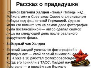 Рассказ о прадедушке Снимок Евгения Халдея «Знамя Победы над Рейхстагом» в С