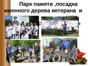Парк памяти ,посадка именного дерева ветерана и игра «Зарница 2015-2016-IIме
