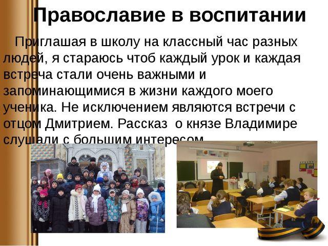 Православие в воспитании Приглашая в школу на классный час разных людей, я с...