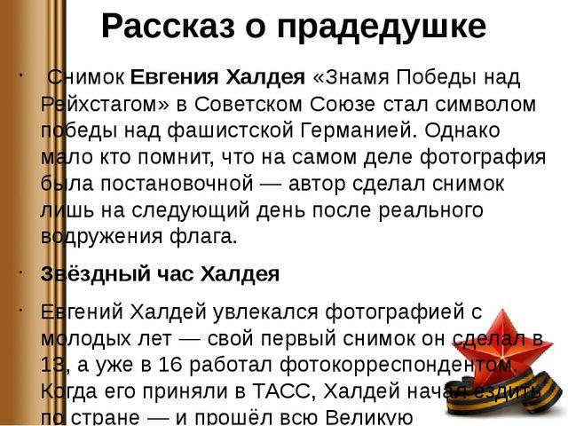 Рассказ о прадедушке Снимок Евгения Халдея «Знамя Победы над Рейхстагом» в С...