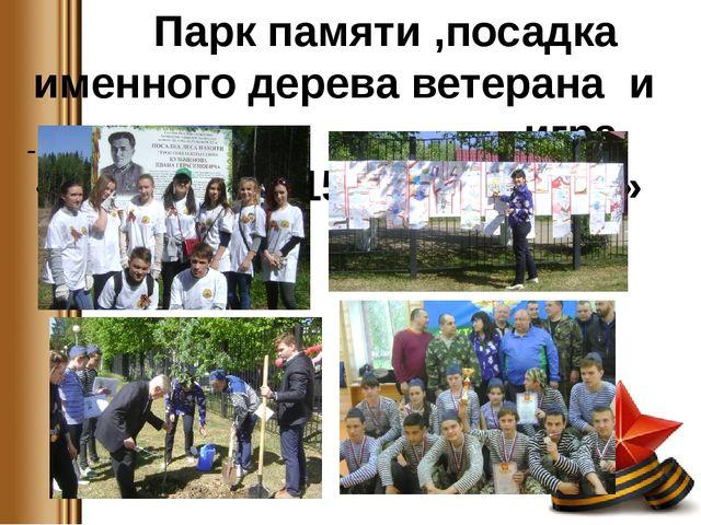 Парк памяти ,посадка именного дерева ветерана и игра «Зарница 2015-2016-IIме...