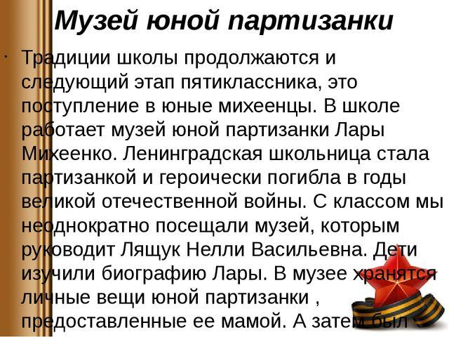 Музей юной партизанки Традиции школы продолжаются и следующий этап пятиклассн...
