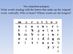 The competition polyglots. Write words starting with the letters that make u