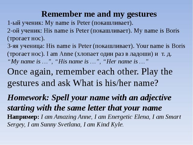 Remember me and my gestures 1-ый ученик: My name is Peter (покашливает). 2-ой...