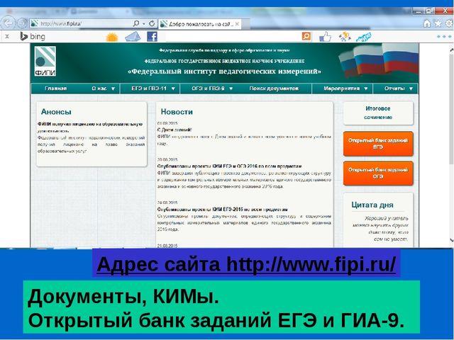 Документы, КИМы. Открытый банк заданий ЕГЭ и ГИА-9. Адрес сайта http://www.fi...