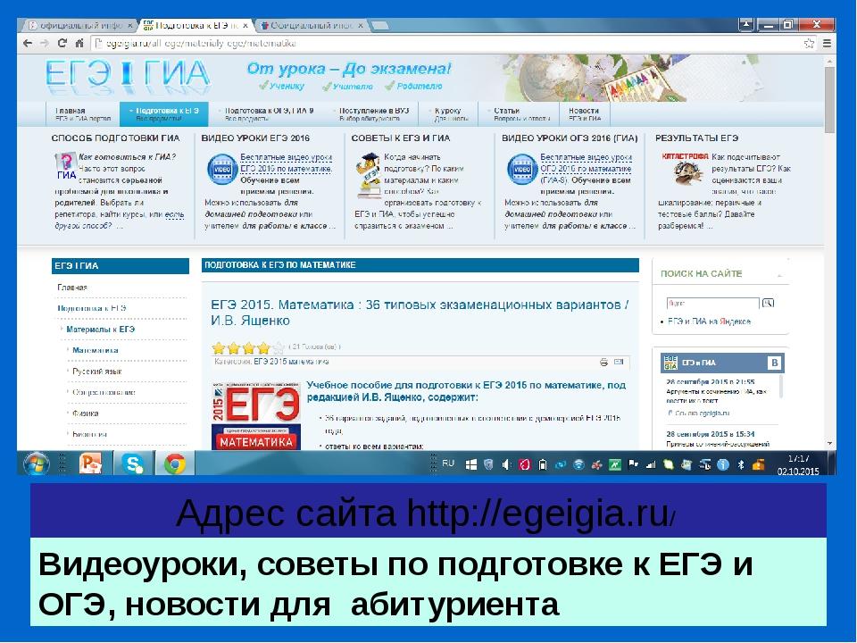 Видеоуроки, советы по подготовке к ЕГЭ и ОГЭ, новости для абитуриента Адрес с...