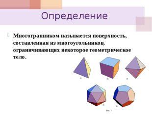 Определение Многогранником называется поверхность, составленная из многоуголь