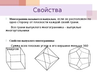 Свойства Многогранник называется выпуклым, если он расположен по одно сторону