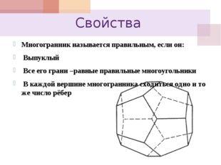 Свойства Многогранник называется правильным, если он: Выпуклый Все его грани