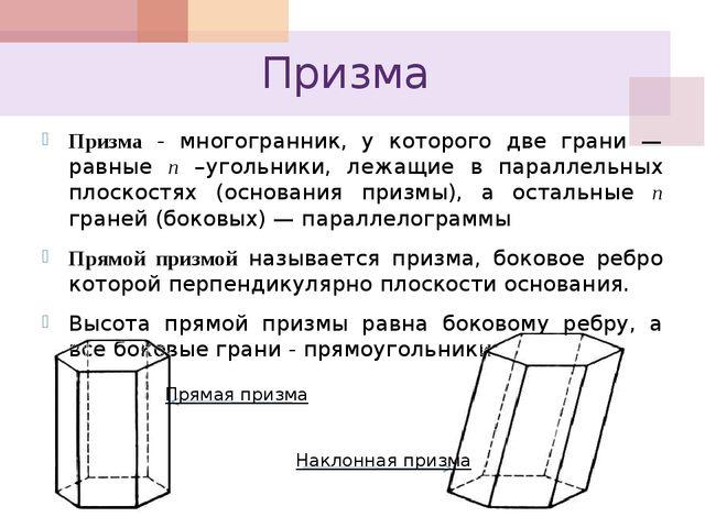 Призма Призма - многогранник, у которого две грани — равные n –угольники, леж...