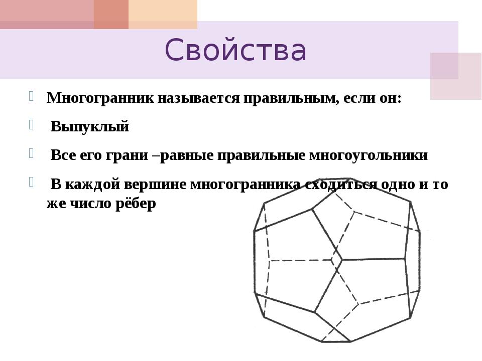 Свойства Многогранник называется правильным, если он: Выпуклый Все его грани...