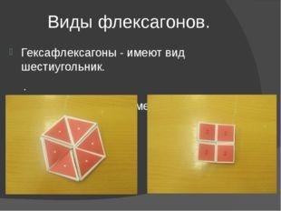 Виды флексагонов. Гексафлексагоны - имеют вид шестиугольник. . Тетрафлексаго