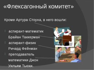 «Флексагонный комитет» Кроме Артура Стоуна, в него вошли: аспирант-математик