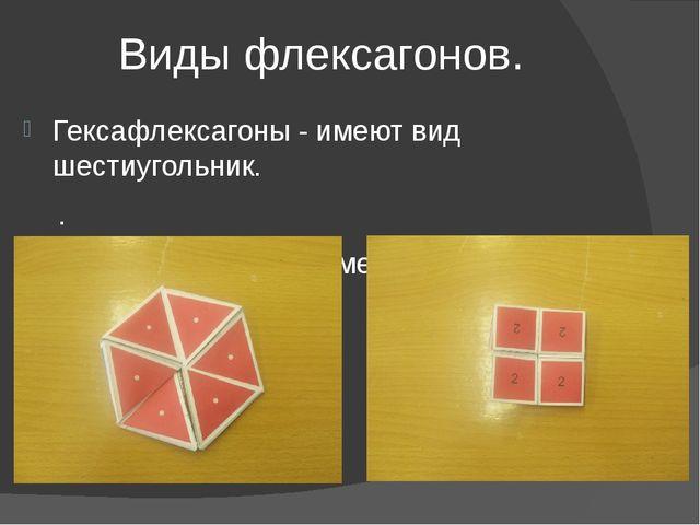 Виды флексагонов. Гексафлексагоны - имеют вид шестиугольник. . Тетрафлексаго...