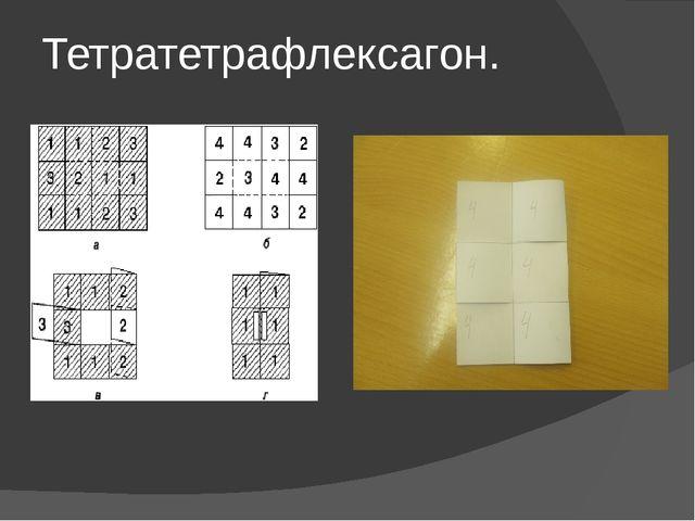Тетратетрафлексагон.