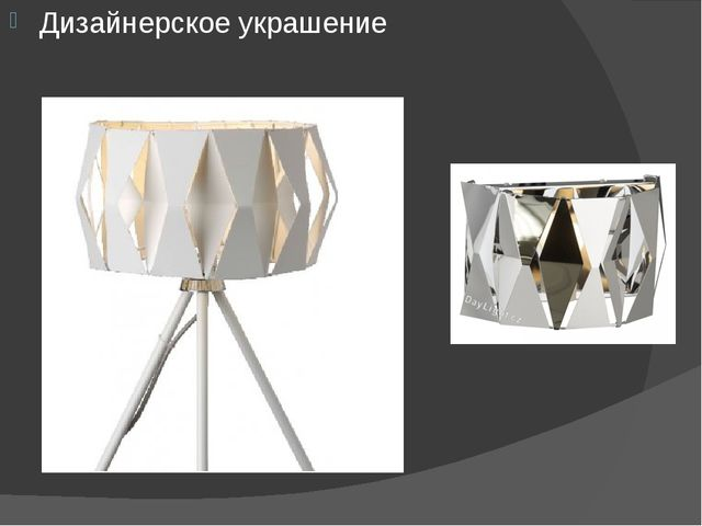 Дизайнерское украшение