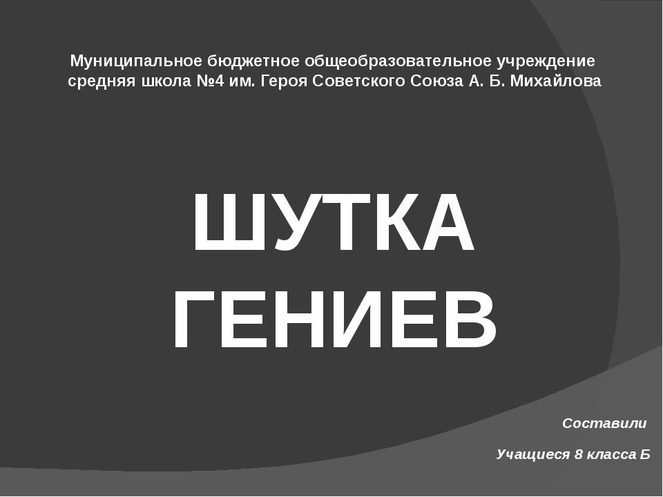 Муниципальное бюджетное общеобразовательное учреждение средняя школа №4 им. Г...