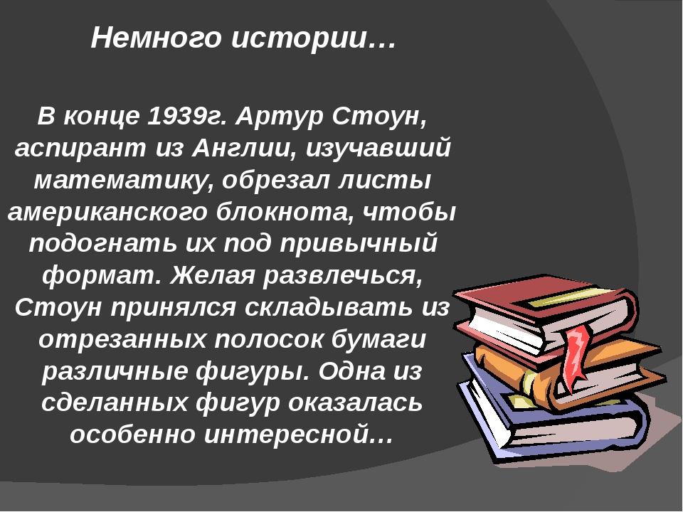 Немного истории… В конце 1939г. Артур Стоун, аспирант из Англии, изучавший ма...