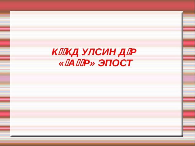 ККД УЛСИН ДР «АР» ЭПОСТ