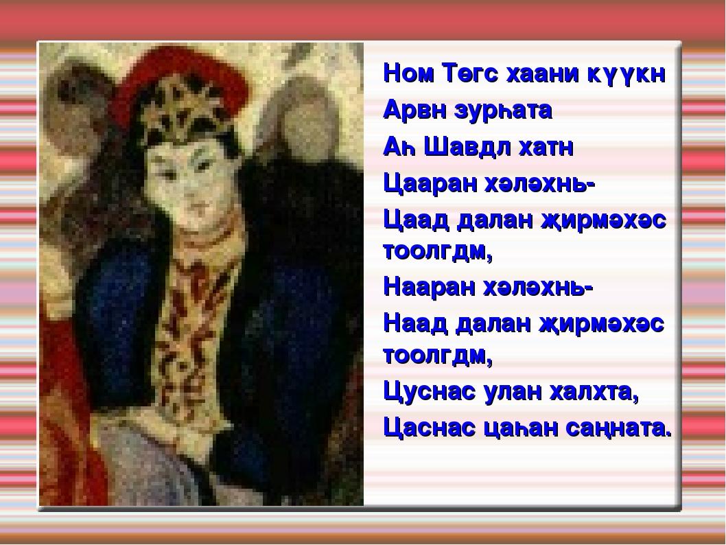 Ном Төгс хаани күүкн Арвн зурһата Аһ Шавдл хатн Цааран хәләхнь- Цаад далан җи...