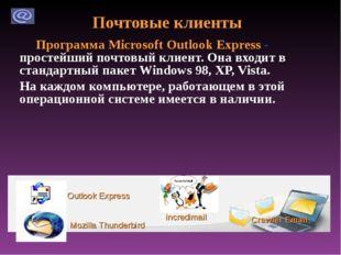 Почтовые клиенты Программа Microsoft Outlook Express - простейший почтовый кл