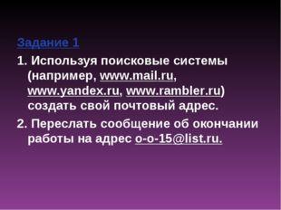 Задание 1 1. Используя поисковые системы (например, www.mail.ru, www.yandex.r