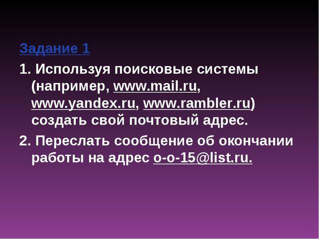Задание 1 1. Используя поисковые системы (например, www.mail.ru, www.yandex.r...