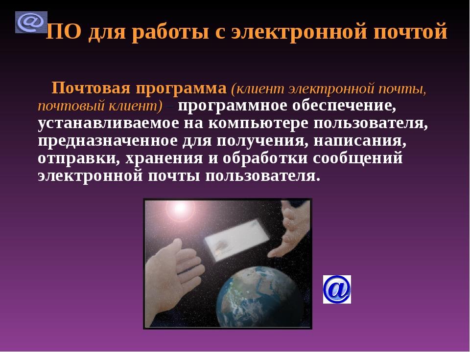 ПО для работы с электронной почтой Почтовая программа (клиент электронной поч...