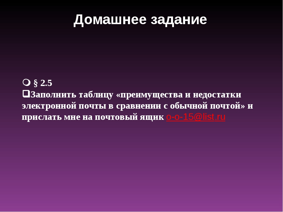 Домашнее задание  § 2.5 Заполнить таблицу «преимущества и недостатки электр...