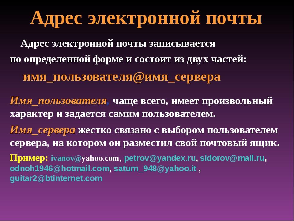 Адрес электронной почты Адрес электронной почты записывается по определенной...