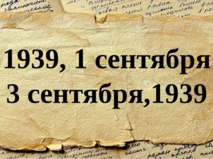 1939, 1 сентября 3 сентября,1939