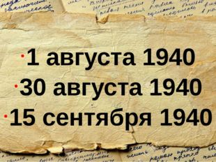 1 августа 1940 30 августа 1940 15 сентября 1940