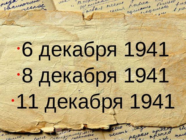 6 декабря 1941 8 декабря 1941 11 декабря 1941