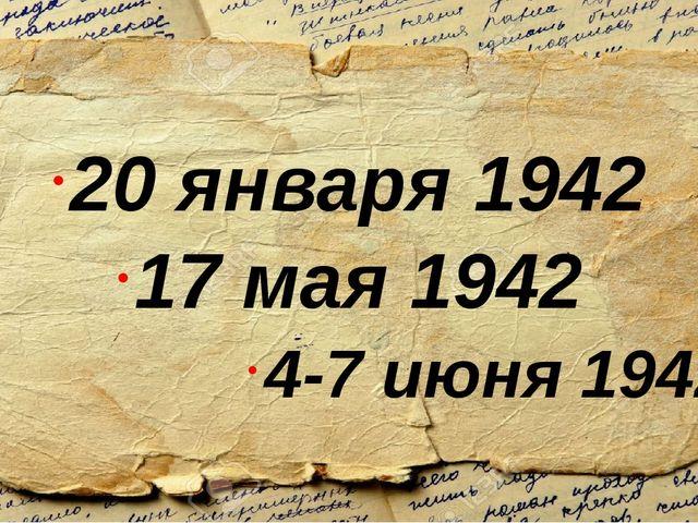 20 января 1942 17 мая 1942 4-7 июня 1942
