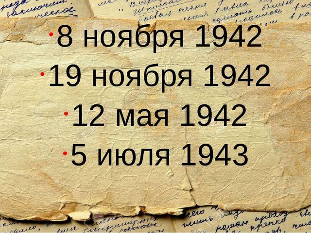 8 ноября 1942 19 ноября 1942 12 мая 1942 5 июля 1943