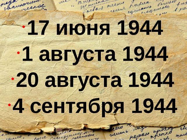17 июня 1944 1 августа 1944 20 августа 1944 4 сентября 1944