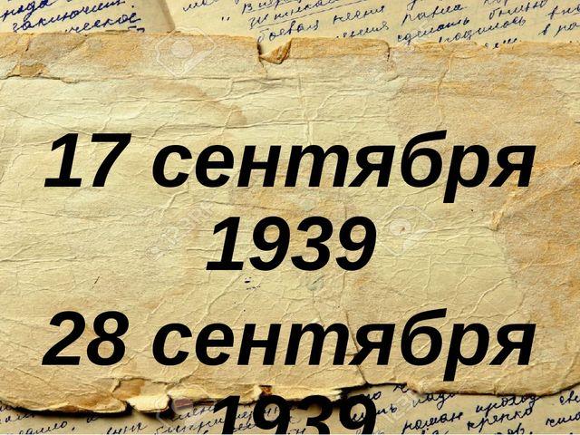 17 сентября 1939 28 сентября 1939