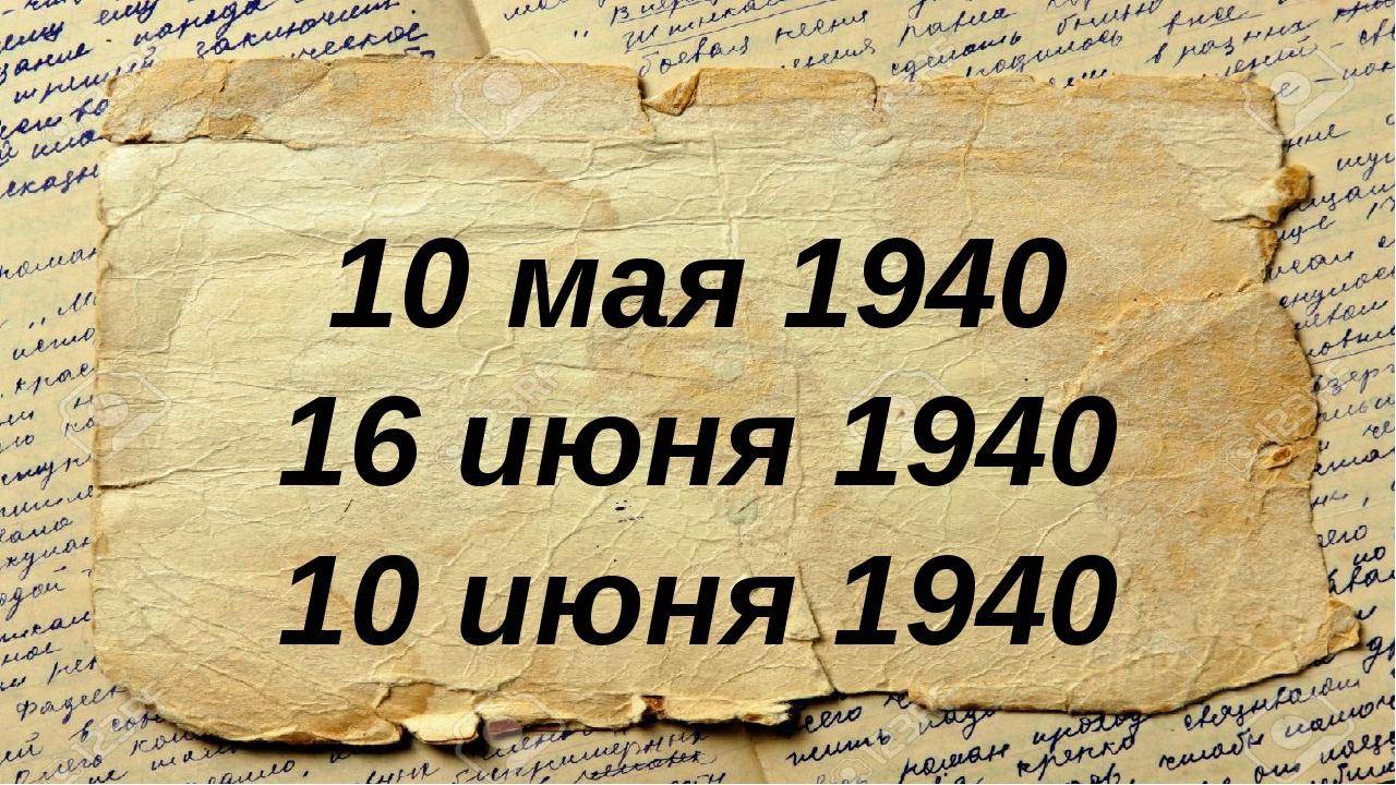 10 мая 1940 16 июня 1940 10 июня 1940