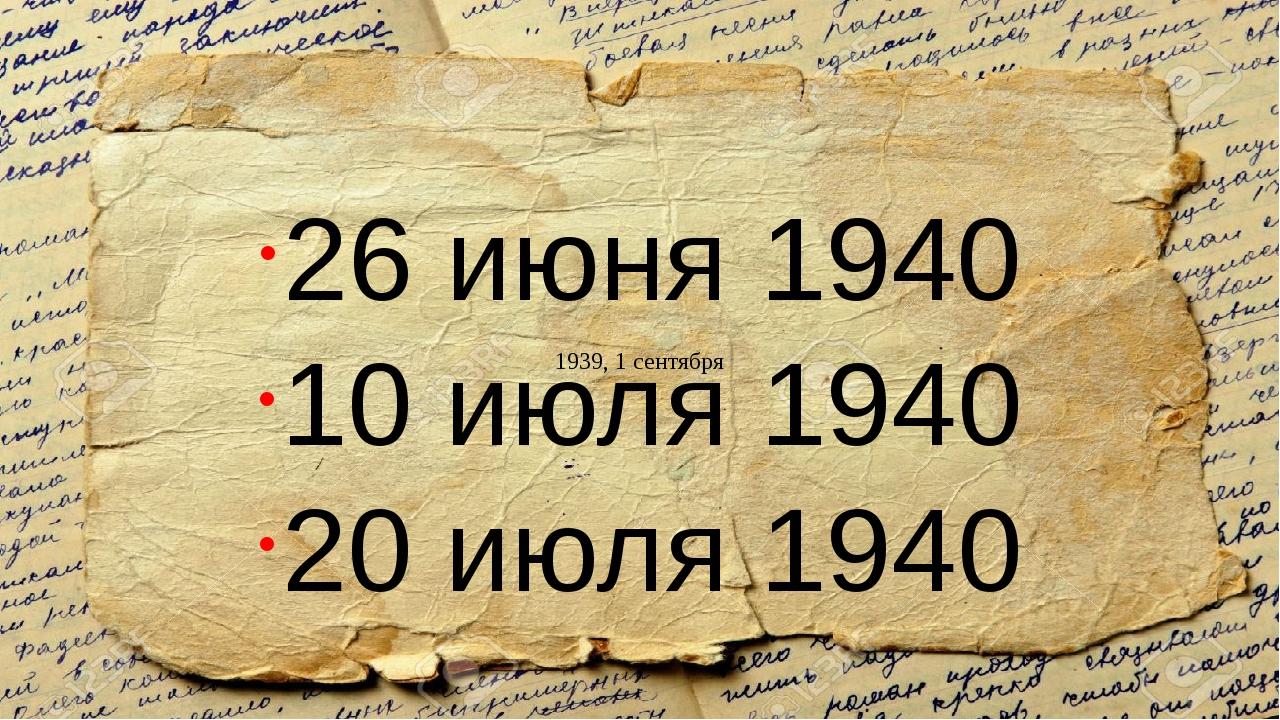 26 июня 1940 10 июля 1940 20 июля 1940 1939, 1 сентября